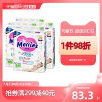 日本进口花王妙而舒Merries超薄透气婴儿宝宝纸尿裤尿不湿S82*4包