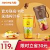 九阳line榨汁机家用水果小型便携式宿舍充电动多功能迷你果汁机杯(棕色)