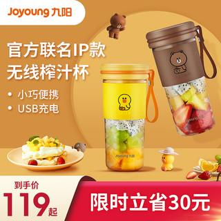 Joyoung 九阳 九阳line榨汁机家用水果小型便携式宿舍充电动多功能迷你果汁机杯