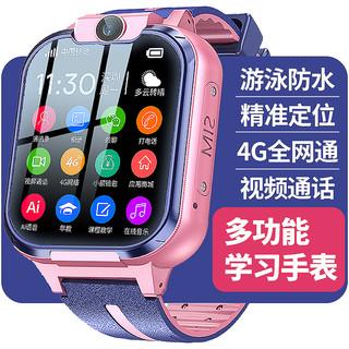 希比希 小才天4G全网通电话手表可视频通话多功能儿童防水智能gps定位初高中小学生男女孩运动太空人适用于华为手机
