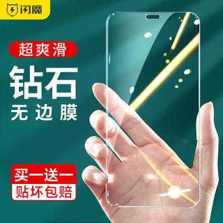 SmartDevil 闪魔   苹果12钢化膜iPhone12pro手机max非全屏覆盖适用于十二mini无边超爽滑钻石膜ip蓝光玻璃抗摔12保护贴膜