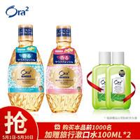 Ora2 皓乐齿 皓乐齿(Ora2) 日本原装进口 奢选香氛漱口水(柑橘橙香味360ml*1+玫瑰花香味360ml*1)高颜值 清新口气