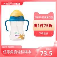 儿童水杯吸管杯bbox宝宝重力球防漏饮水杯240ml迪士尼版学饮杯(睡美人)