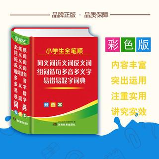 2020年中小学生专用同义工具书全笔顺规范多全功能新华字典2019现代汉语成语词典正版
