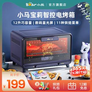 Bear 小熊 烤箱家用小型烘焙小烤箱多功能智能全自动烘焙面包电烤箱迷你DKX-C12F2(蓝色)