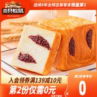 【三只松鼠_魔方生吐司480g】早餐营养代餐饱腹面包蛋糕类零食(醇香红豆味480g【含80gx6枚】)