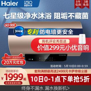 Haier 海尔 海尔电热水器电家用卫生间储水式速热净水洗澡60升80MKA智能家电