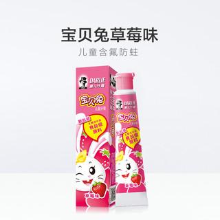 黑人牙膏宝贝兔草莓味40g儿童含氟防蛀固齿清洁抗敏感食品级原料
