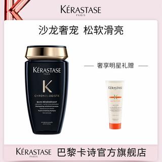 KERASTASE 卡诗黑钻钥源洗发水香味持久留香柔顺改善毛躁护发(250mL)