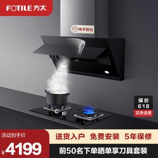 方太JCD6+TH33B/G新品侧吸油烟机燃气灶套装烟灶套餐厨房家用组合(+TH33G(不锈钢灶)、天然气)