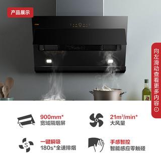 方太JCD6+TH33B/G新品侧吸油烟机燃气灶套装烟灶套餐厨房家用组合(+TH33G(不锈钢灶)、液化气)