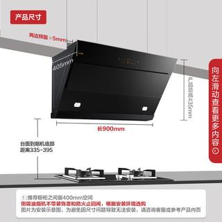 方太JCD6+TH33B/G新品侧吸油烟机燃气灶套装烟灶套餐厨房家用组合