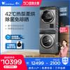 小天鹅洗烘套装10KG智能家电家用洗衣机热泵烘干机组合 808+88(巴赫银)