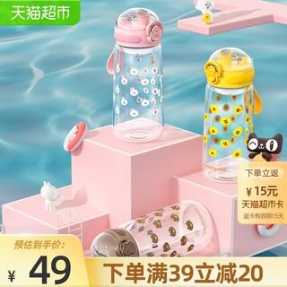 九阳儿童水杯便携塑料运动简约随手杯学生可爱潮流水杯子LINE(粉色)