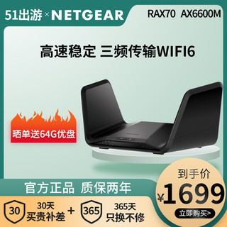 NETGEAR 美国网件 NETGEAR网件RAX70 高速AX6600M三频WiFi6无线路由器 千兆端口家用光纤智能穿墙wifi覆盖5g游戏加速