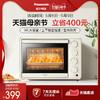 松下家用电烤箱DM300面包蛋糕烘焙定时大容量上下独立控温30L复古(粉色)