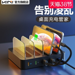 Kini桌面手机充电站多口USB充电器头加油底座收纳座台ipad床头神器iphone手机架12插座Pro插头苹果多功能多用