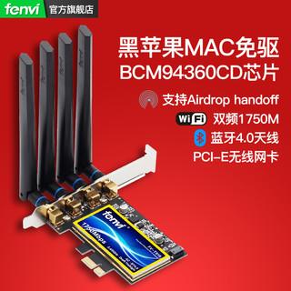 Fenvi T919电脑内置兼容MAC黑苹果无线网卡无忧免驱BCM94360CD芯片pci-e无线网卡台式机千兆WiFi接收器
