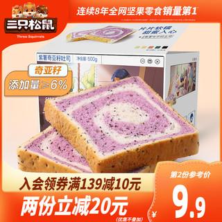 【三只松鼠_紫薯奇亚籽吐司500g】营养早餐代餐面包糕点整箱零食(魔方生吐司/红豆味/480g)