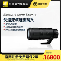Nikon/尼康Z 70-200mm f/2.8 VR 全画幅远摄变焦防抖镜头人像风光