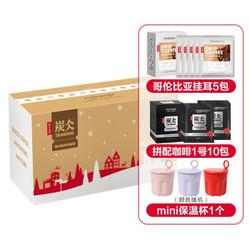 NONGFU SPRING 农夫山泉 炭仌-滤泡式挂耳咖啡套装巴西进口咖啡豆小黑盒版-纸盒装