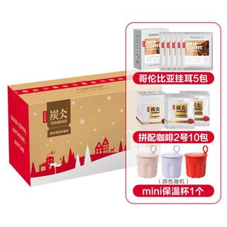 NONGFU SPRING 农夫山泉 炭仌-滤泡式挂耳咖啡套装巴西进口咖啡豆小白盒版-纸盒装 10g*15包