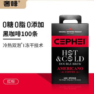 奢啡 (CEPHEI美式冻干黑咖啡 原装进口冷热双泡 盒装2g*100条