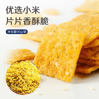 良品铺子小米锅巴五香味90g办公室零食薯片小吃小袋装膨化食品
