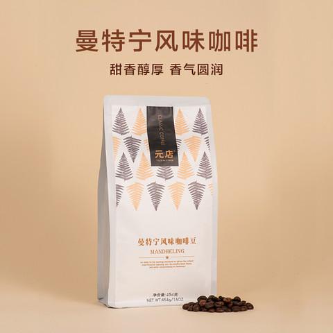 元店YUANDIAN 咖啡豆454g 蓝山意式曼特宁风味 代磨成粉