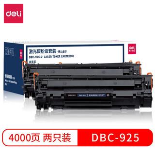 deli 得力  CRG925硒鼓 2支装 CNC925C 适用佳能LBP-6000 6018W P1102 P1102W MF3010打印机粉盒