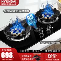 HYUNDAI 现代影音 韩国现代(HYUNDAI) 台式嵌入式两用煤气灶双灶液化气可选 双九头火聚能炉架智能定时玻璃