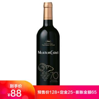 法国进口红酒 干红葡萄酒2017年限量版750ml单支(戛纳电影节官方合作伙伴)