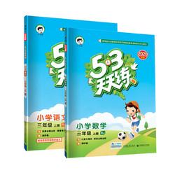 《53天天练语文数学》(三年级上册)