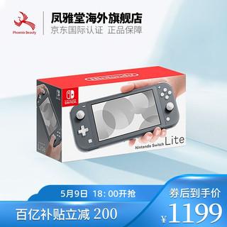Nintendo 任天堂 任天堂Switch NS续航增强版 游戏机 塞尔达可用主机 灰色 日版switch lite