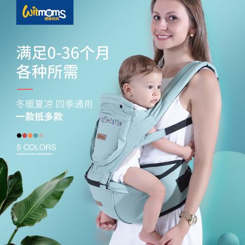 witmoms 睿智妈妈 婴儿背带腰凳