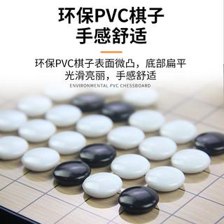 五子棋黑白棋子带磁性五指象棋学生益智19路围棋儿童棋盘初学套装