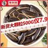 华味亨山核桃味瓜子4斤 新货焦糖味瓜子炒货瓜子袋装葵花籽大颗粒(焦糖味瓜子500g)