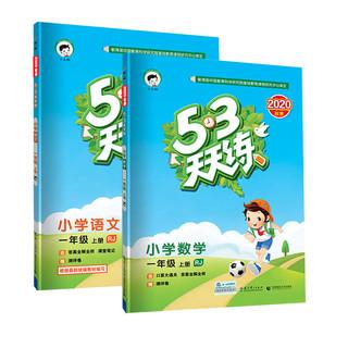 《53天天练语文数学》(一年级上册)