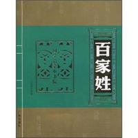 《国学启蒙小书院·百家姓》(彩图注音版)