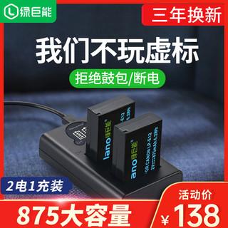 LIano 绿巨能 绿巨能佳能M50相机电池EOS LP-E12 M100 M2 M10 100D单反x7 微单Kiss SX70 HS双充充电器USB座充
