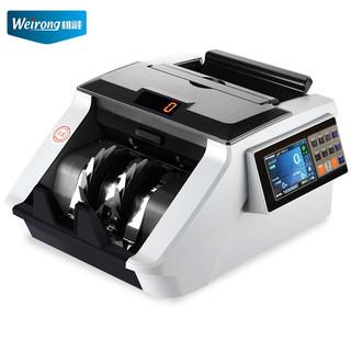 维融 (weirong) N97(A)银行中标A类点钞机 银行专用 2020新版人民币验钞机