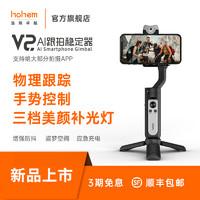 Hohem 浩瀚卓越 V2 手机云台稳定器 月光黑