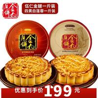 金九月餅 五仁金腿500g+四黃白蓮蓉500g組合裝廣式大餅 中秋禮盒裝