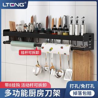蓝藤厨房置物架免打孔壁挂式刀架家用调味料收纳架子厨具用品挂架