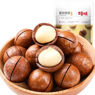 Be&Cheery 百草味 夏威夷果奶油味100g