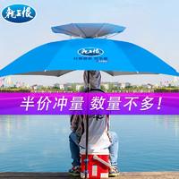 LOONVA 龙王恨 龙王恨2.2米双层钓鱼伞遮雨防风防晒钓伞万向转向钓鱼伞遮阳伞