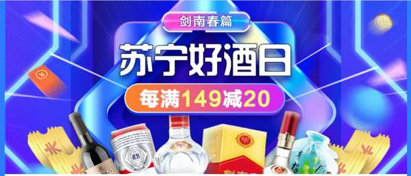 促销活动:苏宁好酒日,大牌好酒云集~