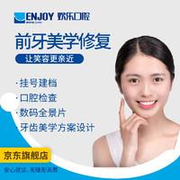 EnjoyDental 欢乐口腔 前牙美学修复方案设计