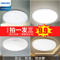 PHILIPS 飞利浦 led吸顶灯厕所卫生间厨房阳台卧室圆形面包灯现代简约灯具