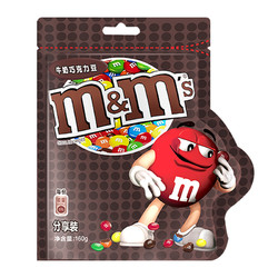 m&m's 玛氏 M豆 牛奶夹心巧克力豆 160g